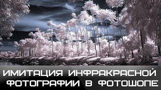 Эффект инфракрасной фотографии. Infrared Photo Effect(Приветствую. В этом видео уроке вы узнаете как можно сымитировать инфракрасную фотографию средствами..., 2014-02-05T21:21:54.000Z)
