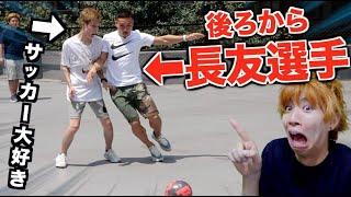 屋上でサッカーしてたら長友選手が突然インターセプトドッキリwwww