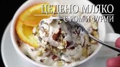 Десерт с Цедено Кисело Мляко и Фурми