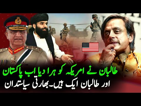 Shashi Tharoor Talking about America,Pakistan and Afghanistan | Visa| Pakistan America Relations