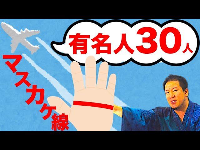 マスカケ線の有名人30選!天才成功者の手相を大公開!