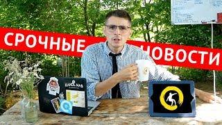 СРОЧНЫЕ НОВОСТИ: Магия арахиса в СанДеревне