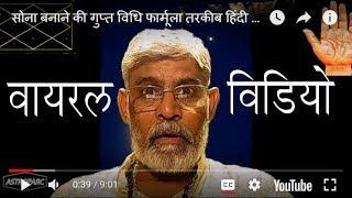 सोना बनाने की गुप्त विधि फार्मूला तरकीब हिंदी में Sona banane ki gupt vidhi formula tarkeeb in hindi