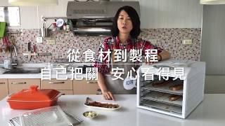 哎喔小廚房上年菜囉:只需三天在家也能輕鬆做臘肉!!