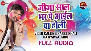 Video Calling Karke Khali Batiyawa Taru | Jija Saal Bhar Pe Aile Ba Holi | Alam Raj & Alka J