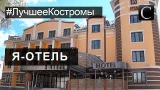 видео Гостиницы Костромы