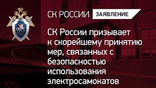 СК РФ призывает к скорейшему принятию мер, связанных с безопасностью использования электросамокатов
