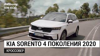 Видео НОВЫЙ KIA SORENTO 4 ПОКОЛЕНИЯ 2020 (автор: Автошоу VIN-КОД)