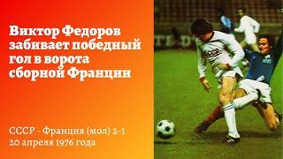Виктор Федоров забивает победный гол в ворота сборной Франции