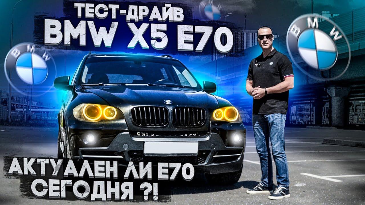 Тест-драйв BMW X5 E70 Актуален ли е70 сегодня ?