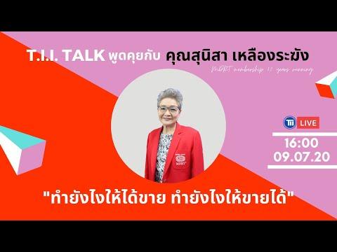 T.I.I. TALK : ทำยังไงให้ได้ขายและทำยังไงให้ขายได้ กับ คุณสุนิสา เหลืองระฆัง | TII สถาบันประกันภัยไทย