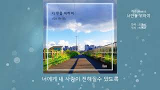너만을 위하여 / 하수(Hasu)의 디지털싱글앨범, 감…
