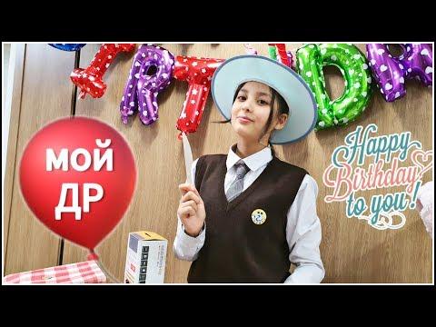 София отжигает/ День рождения/ KOREA/ VLOG/