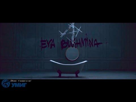 Ева Бушмина - Собой