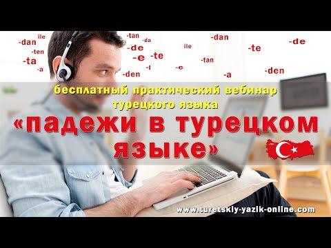 Все падежи в турецком языке | Турецкий язык с Юлией Акалын