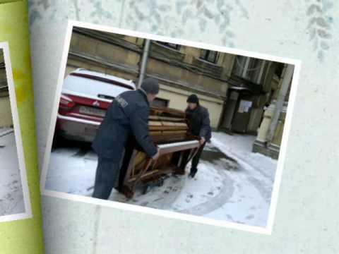 Перевозка пианино. Перевозка немецкого фортепиано, рояля.
