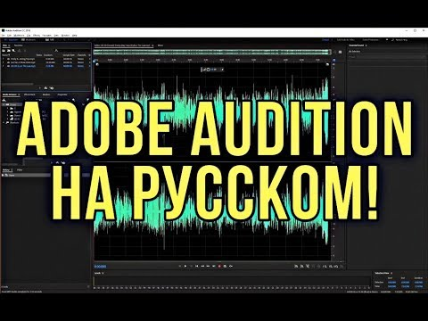 Как перевести Adobe Audition на русский язык.