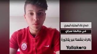 حمدي علاء المحترف المصري في جالطا سراي يُعرف بنفسه عبر يلاكورة