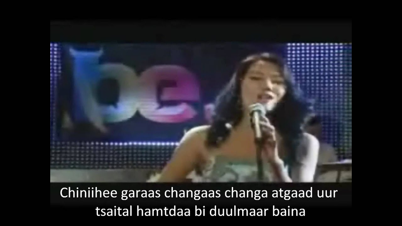 tselmuun zurhend gerelteh od ost with lyrics  zuudnii higher karaoke s.php #10