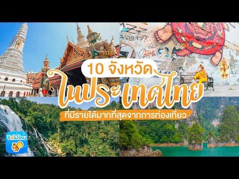 10 จังหวัดในประเทศไทยที่มีรายได้มากที่สุดจากการท่องเที่ยว