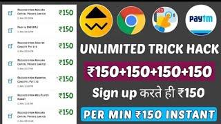 Per Min ₹200 Instant H@ck Unli…