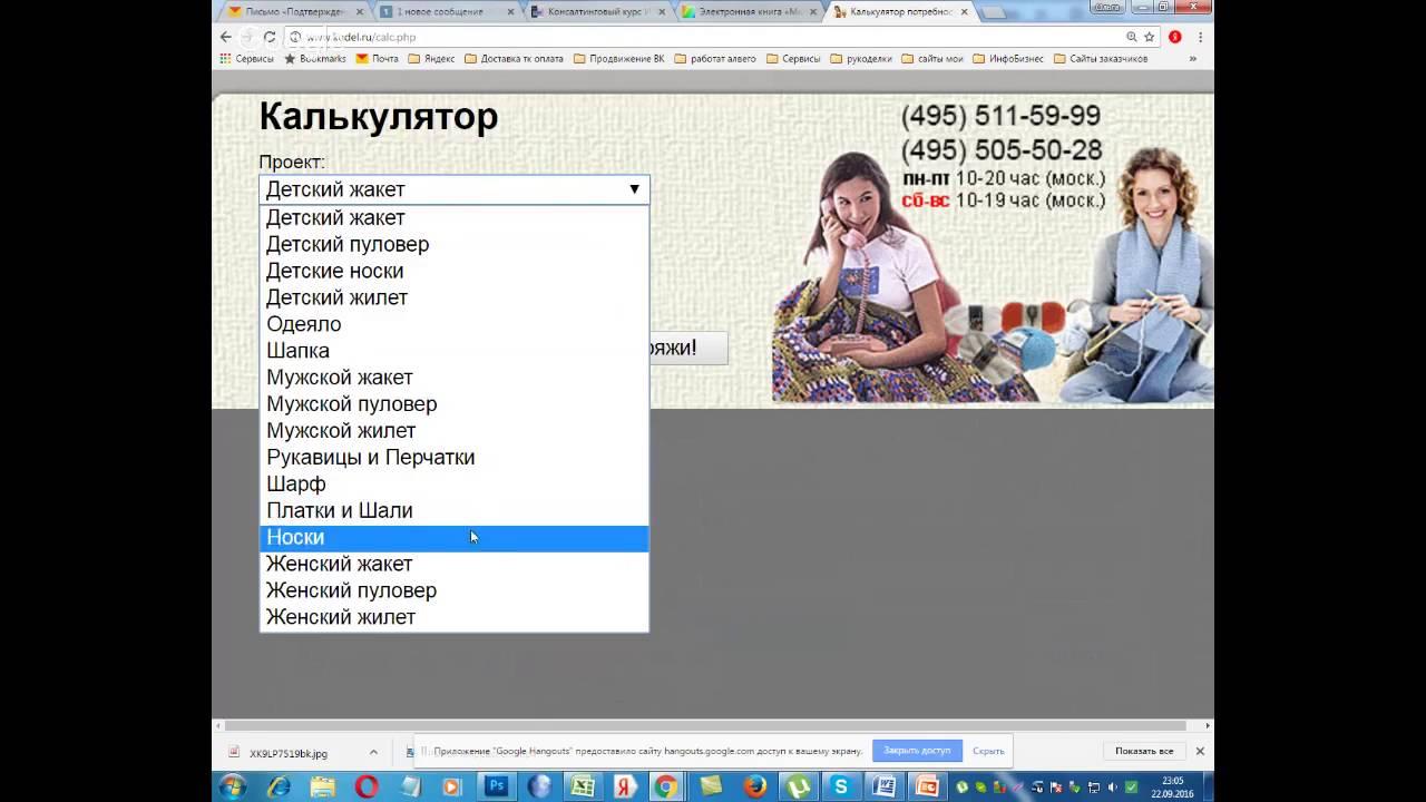 Полезные программы онлайн для вязания и вышивки. программа ...
