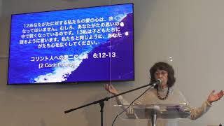 素晴らしい人生「小ささを破る!」 松澤富貴子牧師・ワードオブライフ横浜