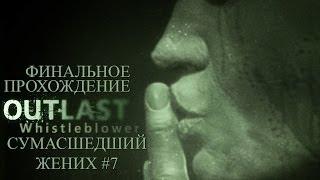 Прохождение / Walkthrough Outlast Whistleblower: СУМАСШЕДШИЙ ЖЕНИХ #7 (ФИНАЛ)