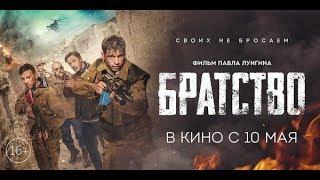 Братство (2019) 16+ (Русский трейлер)
