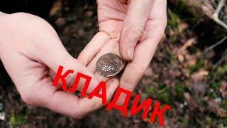 КЛАД серебра под камнем или что, кто и где?!