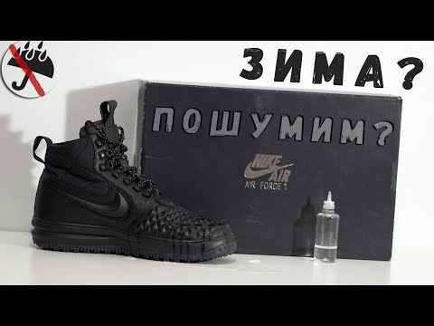 Обзор ботинок Nike Lunar Force 1 Duckboot 17