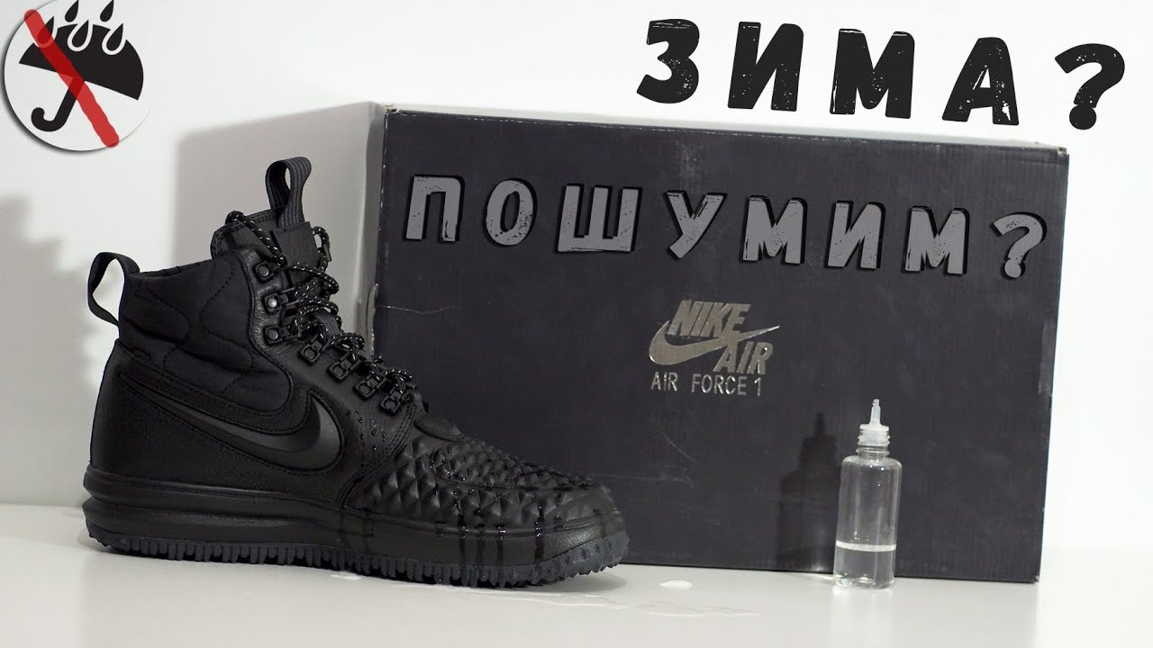 Обзор ботинок Nike Lunar Force 1 Duckboot 17 - YouTube db8dd43e9