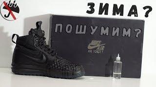 Обзор ботинок Nike Lunar Force 1 Duckboot 17
