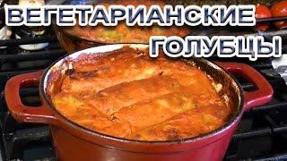 Вегетарианские голубцы - Постные голубцы с гречкой - Вкуснятина! FloridaSunshine