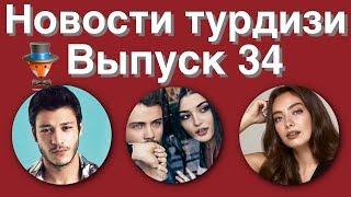 Новости турдизи  Выпуск 34