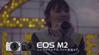 EOS M2 Eternal Moment - Yui Aragaki CM - 15s