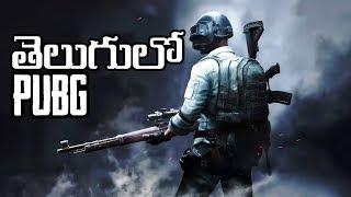PUBG Telugu #105  | PUBG MOBILE  |  PUBG Telugu Commentary