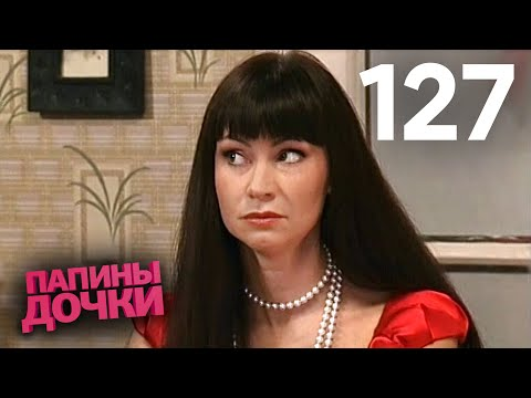 Папины дочки | Сезон 7 | Серия 127