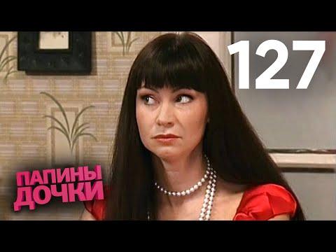 Папины дочки   Сезон 7   Серия 127