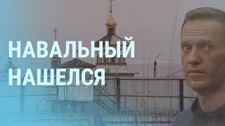 Чего опасаются в колонии после приезда Навального   УТРО   01.03.21