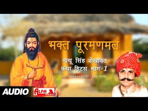 Nathu Singh Shekhawat's Bhakt Puran Mal Ki Katha (Part I) | Alfa Music & Films