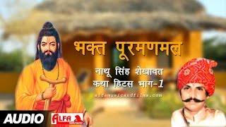 Nathu Singh Shekhawat's Bhakt Puran Mal Ki Katha (Part I) | Alfa Music u0026 Films