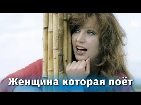 Женщина, которая поёт (мелодрама, реж. Александр Орлов, 1978 г.)