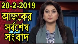 Bangla News today 20 February 2019 | Bangladesh latest news update | all bangla news live