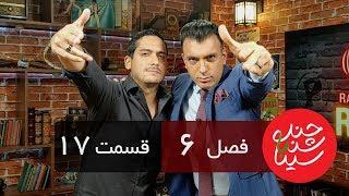 "Chandshanbeh Ba Sina - Sijal - ""Season 6 Episode 17"" OFFICIAL VIDEO"