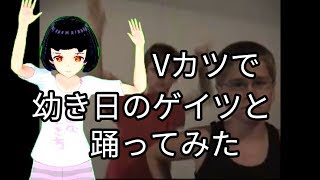 【Vカツ】幼き日のゲイツがエアボを踊ってみた【まちる】