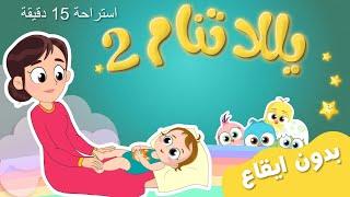 يلا تنام 2 الجزء الثاني بدون ايقاع ..ربع ساعة من الراحة لك ولطفلك