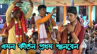 Download Video ও মায়ইমা শুনো দুঃখের বিবরন। ধামাইল কীর্তন গান। Jago Hindu MP3 3GP MP4