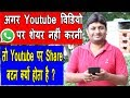 When Should Youtube Video Share On Whatsapp   Youtube Share Options Explained