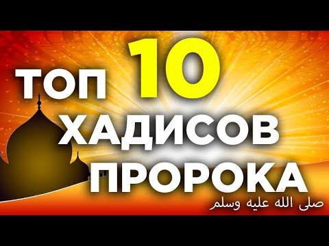 Топ 10 хадисов Пророка Мухаммада(ﷺ)